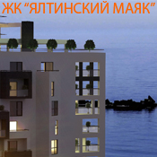 Ялтинский маяк