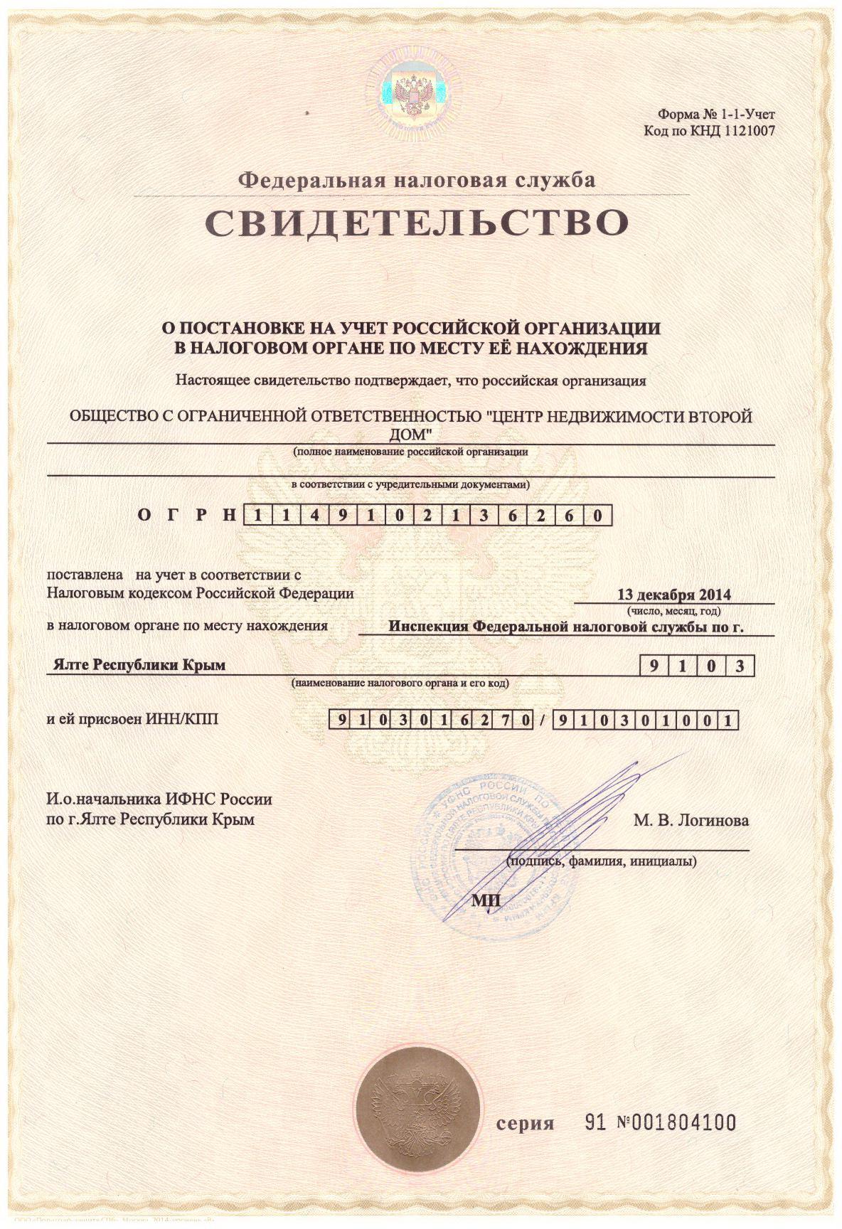 свидетельство о постановке на учет рос.организации в налоговом органе