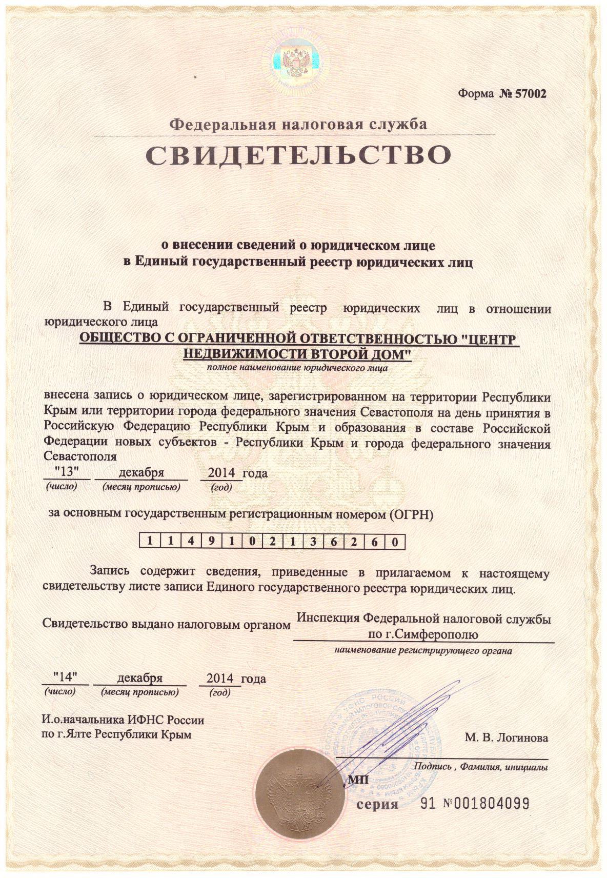 свидетельство о внесении сведений о юридическом лице в ЕГРЮЛ